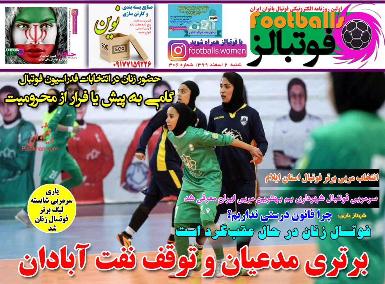 عناوین اخبار روزنامه فوتبالز در روز شنبه ۲ اسفند