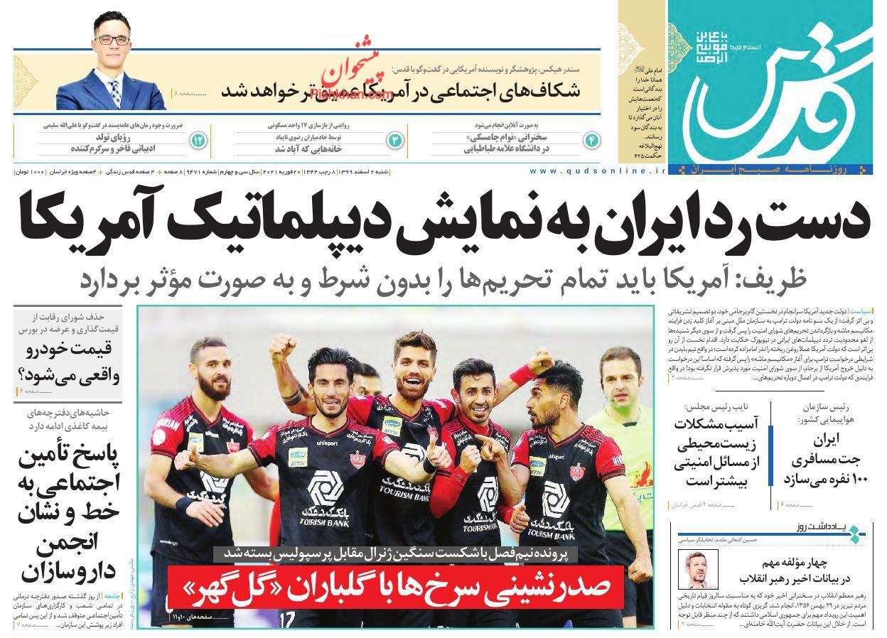 عناوین اخبار روزنامه قدس در روز شنبه ۲ اسفند