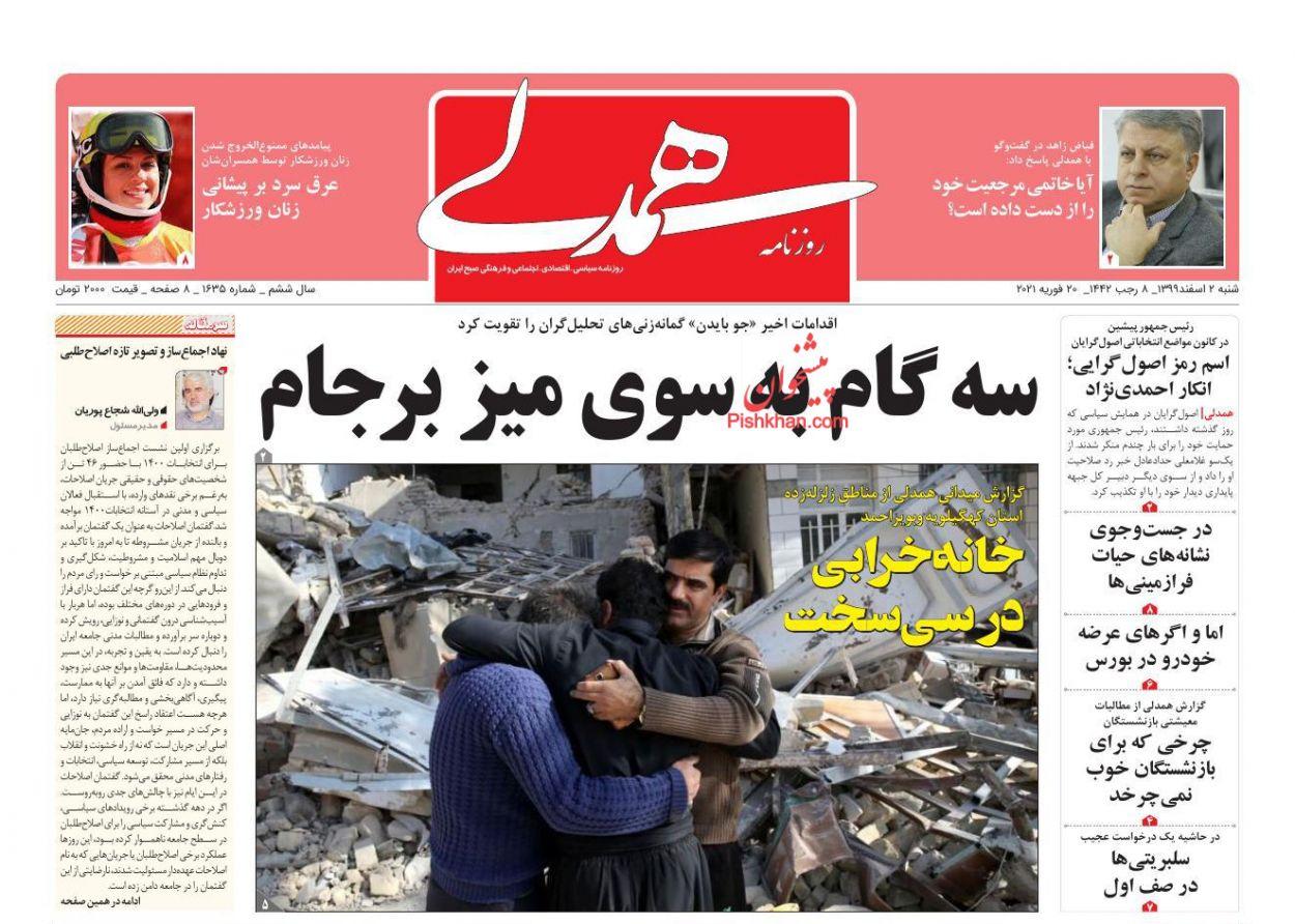 عناوین اخبار روزنامه همدلی در روز شنبه ۲ اسفند