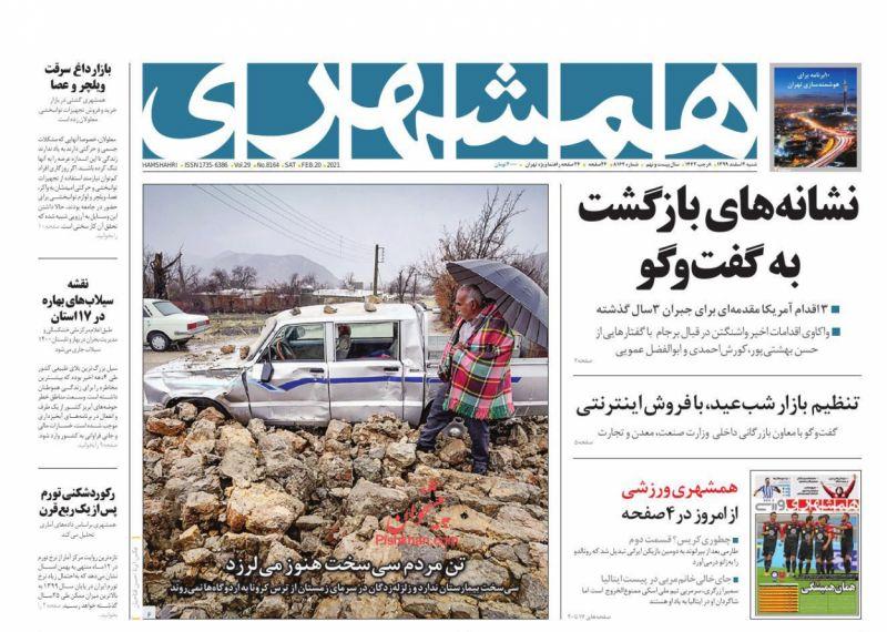 عناوین اخبار روزنامه همشهری در روز شنبه ۲ اسفند