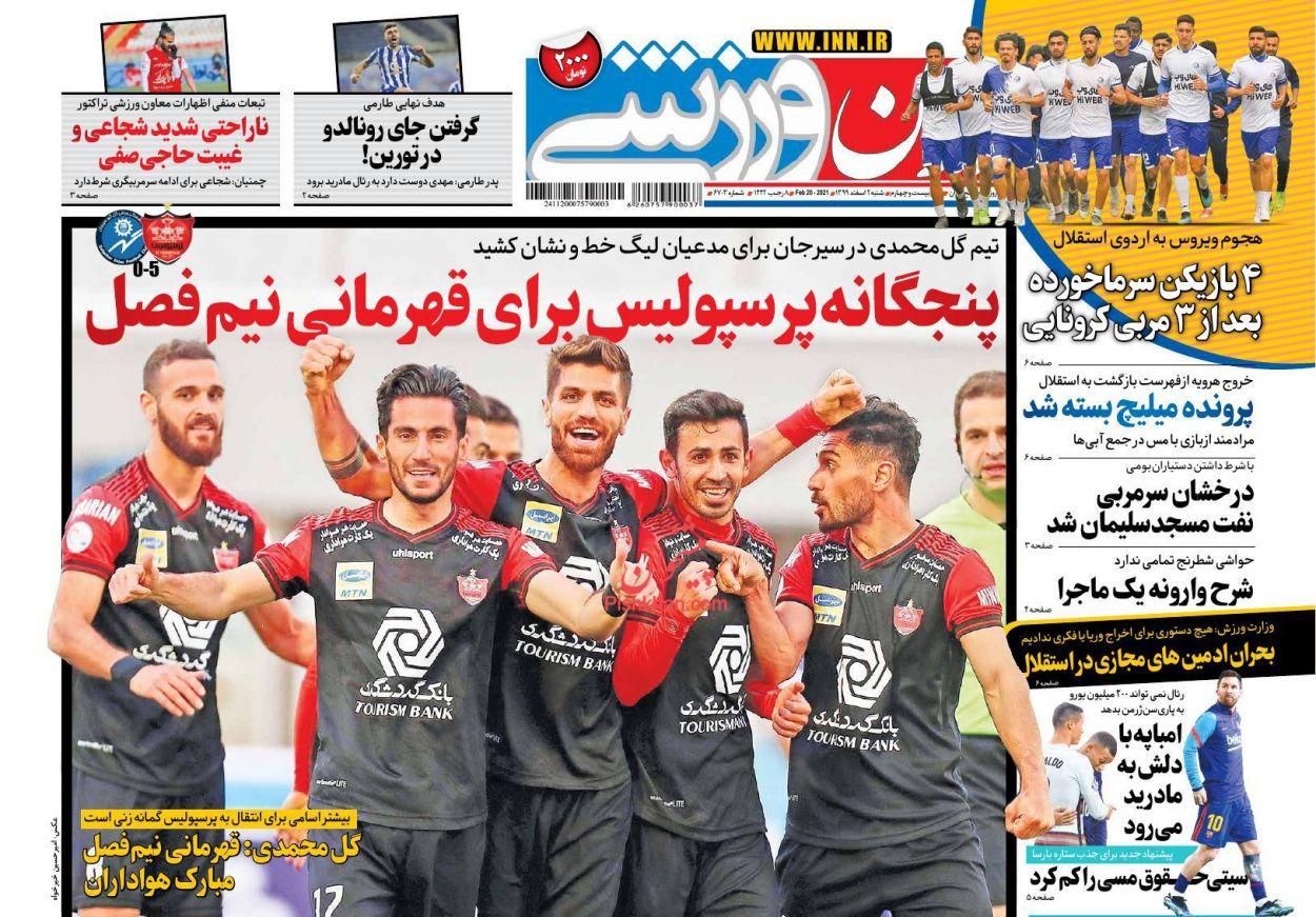 عناوین اخبار روزنامه ایران ورزشی در روز شنبه ۲ اسفند