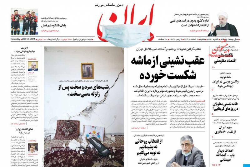 عناوین اخبار روزنامه ایران در روز شنبه ۲ اسفند