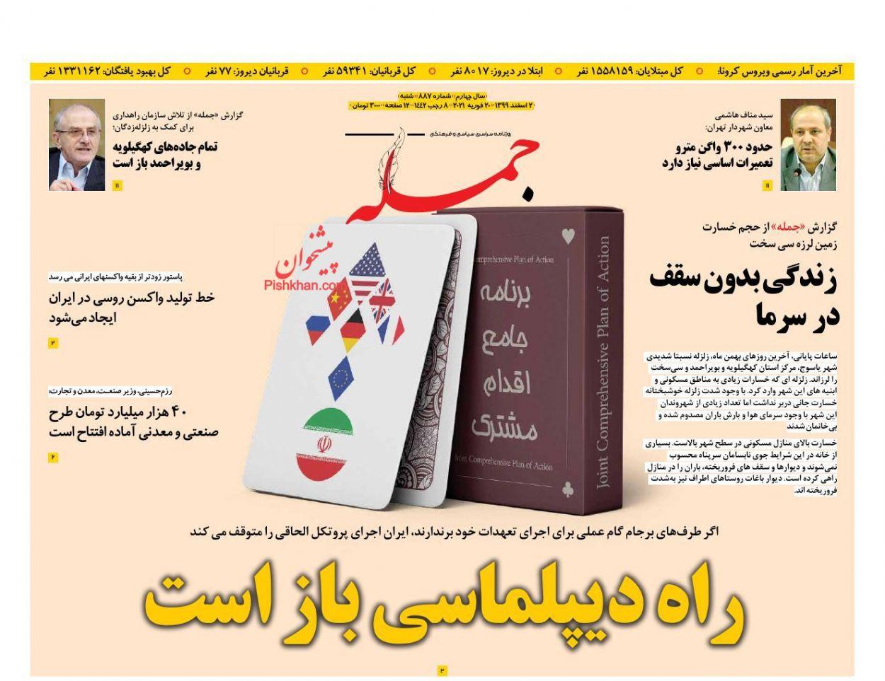 عناوین اخبار روزنامه جمله در روز شنبه ۲ اسفند