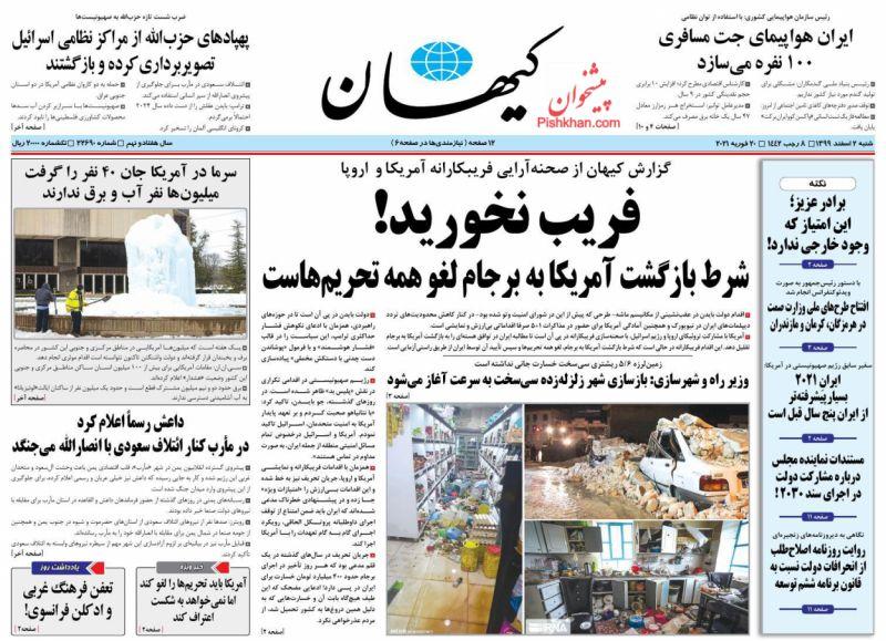 عناوین اخبار روزنامه کيهان در روز شنبه ۲ اسفند