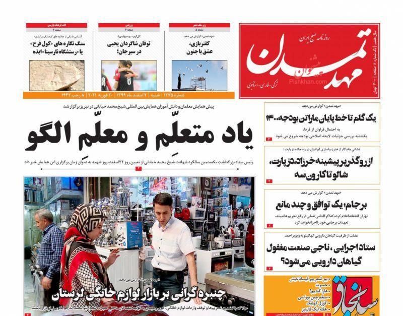 عناوین اخبار روزنامه مهد تمدن در روز شنبه ۲ اسفند