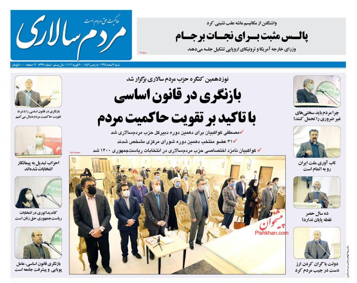 عناوین اخبار روزنامه مردم سالاری در روز شنبه ۲ اسفند