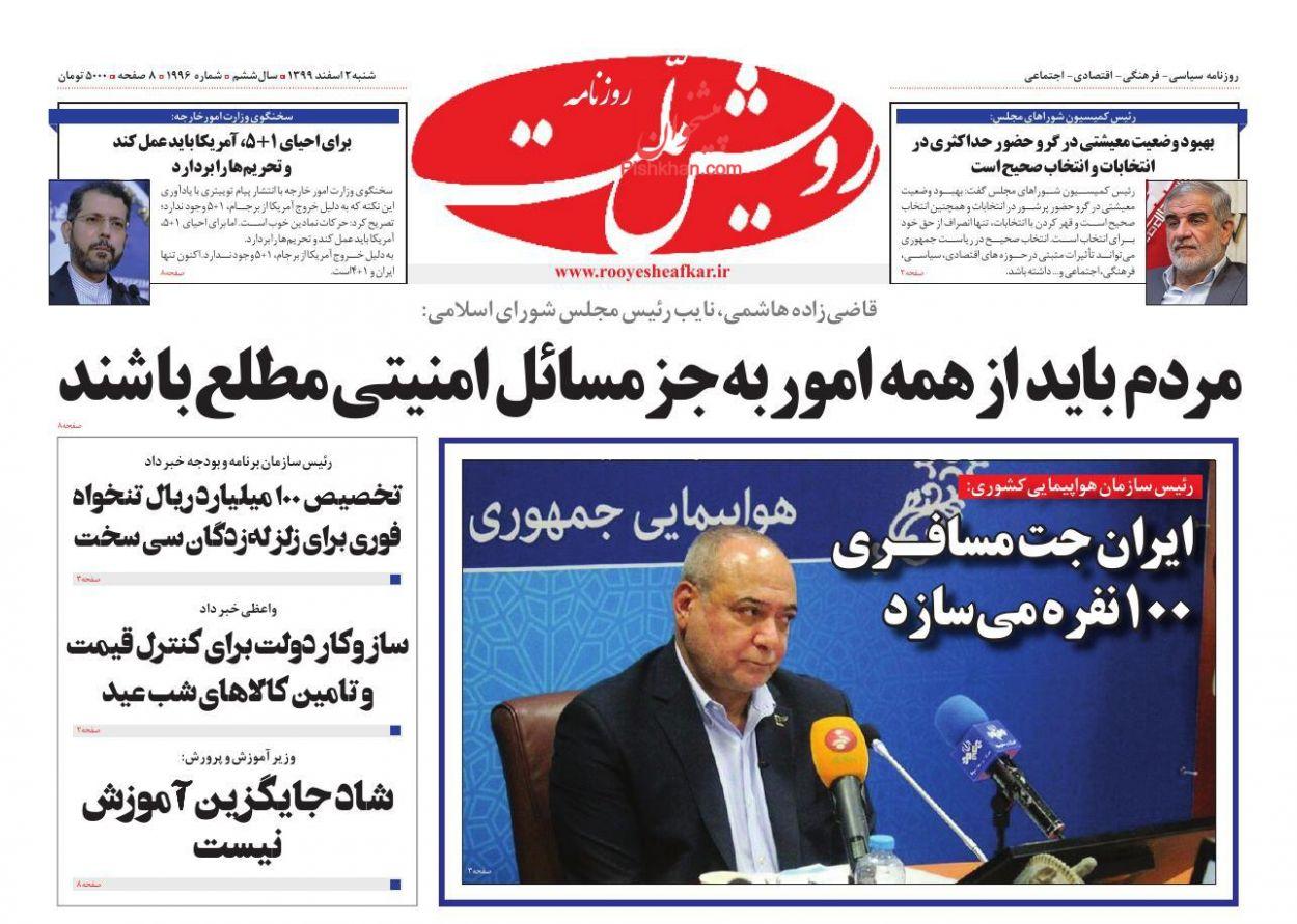عناوین اخبار روزنامه رویش ملت در روز شنبه ۲ اسفند