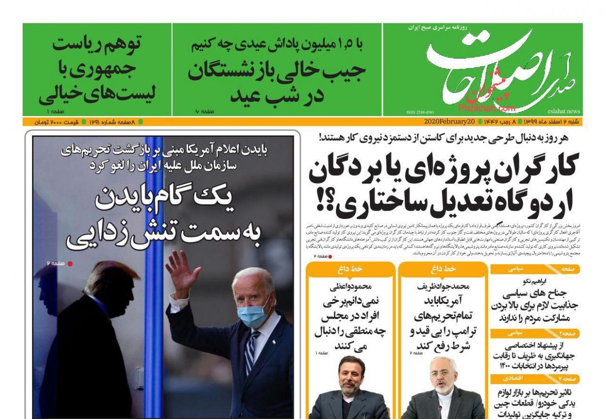 عناوین اخبار روزنامه صدای اصلاحات در روز شنبه ۲ اسفند