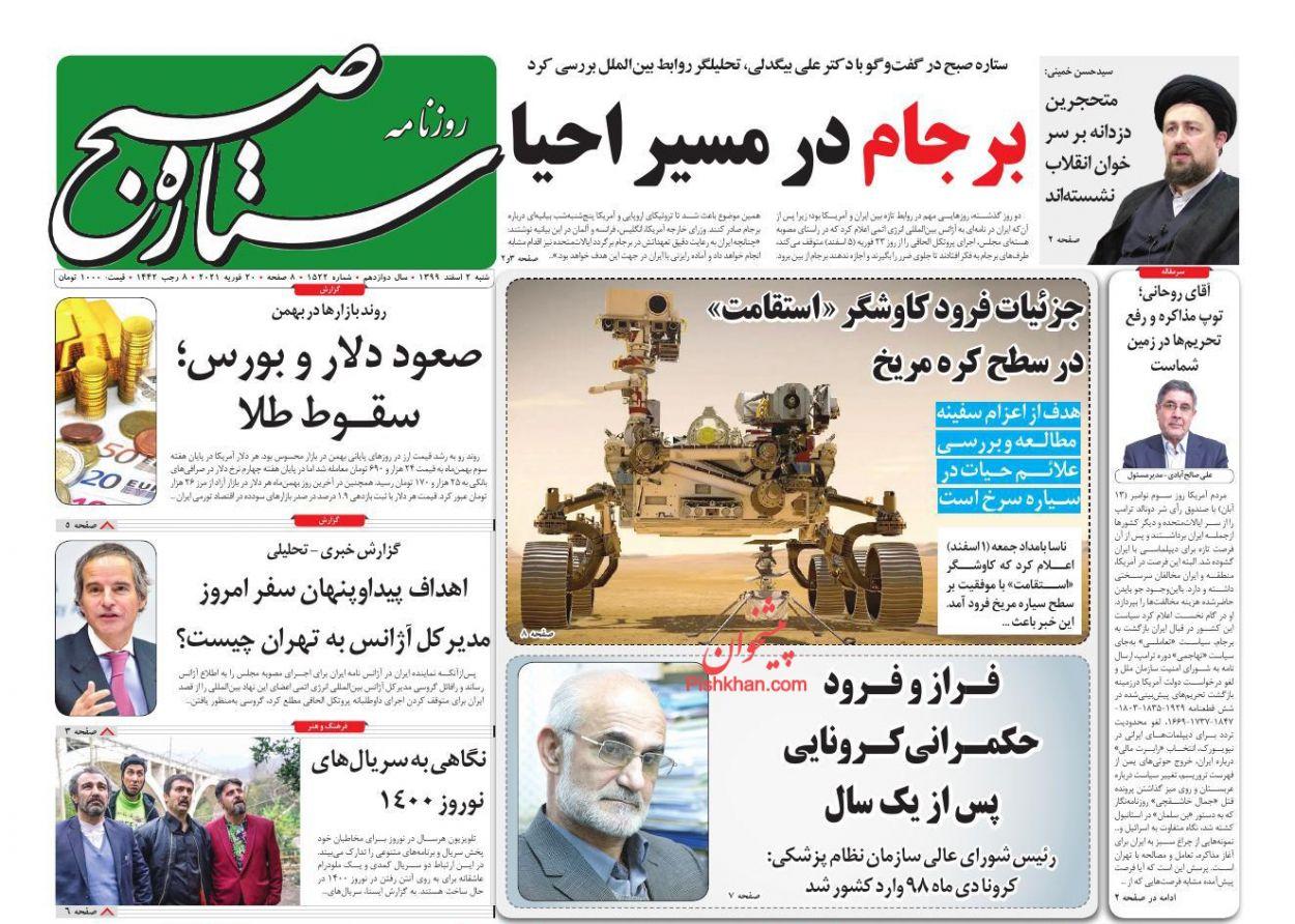 عناوین اخبار روزنامه ستاره صبح در روز شنبه ۲ اسفند