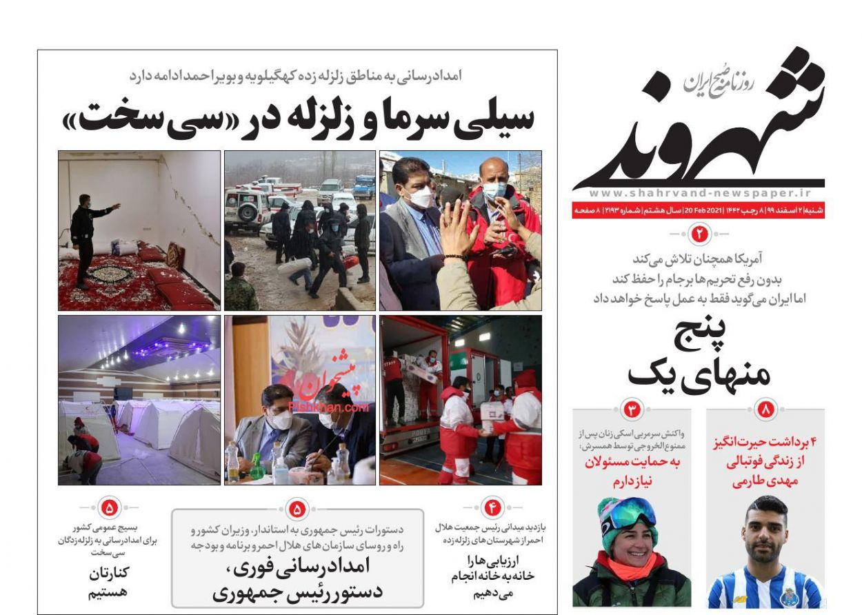 عناوین اخبار روزنامه شهروند در روز شنبه ۲ اسفند