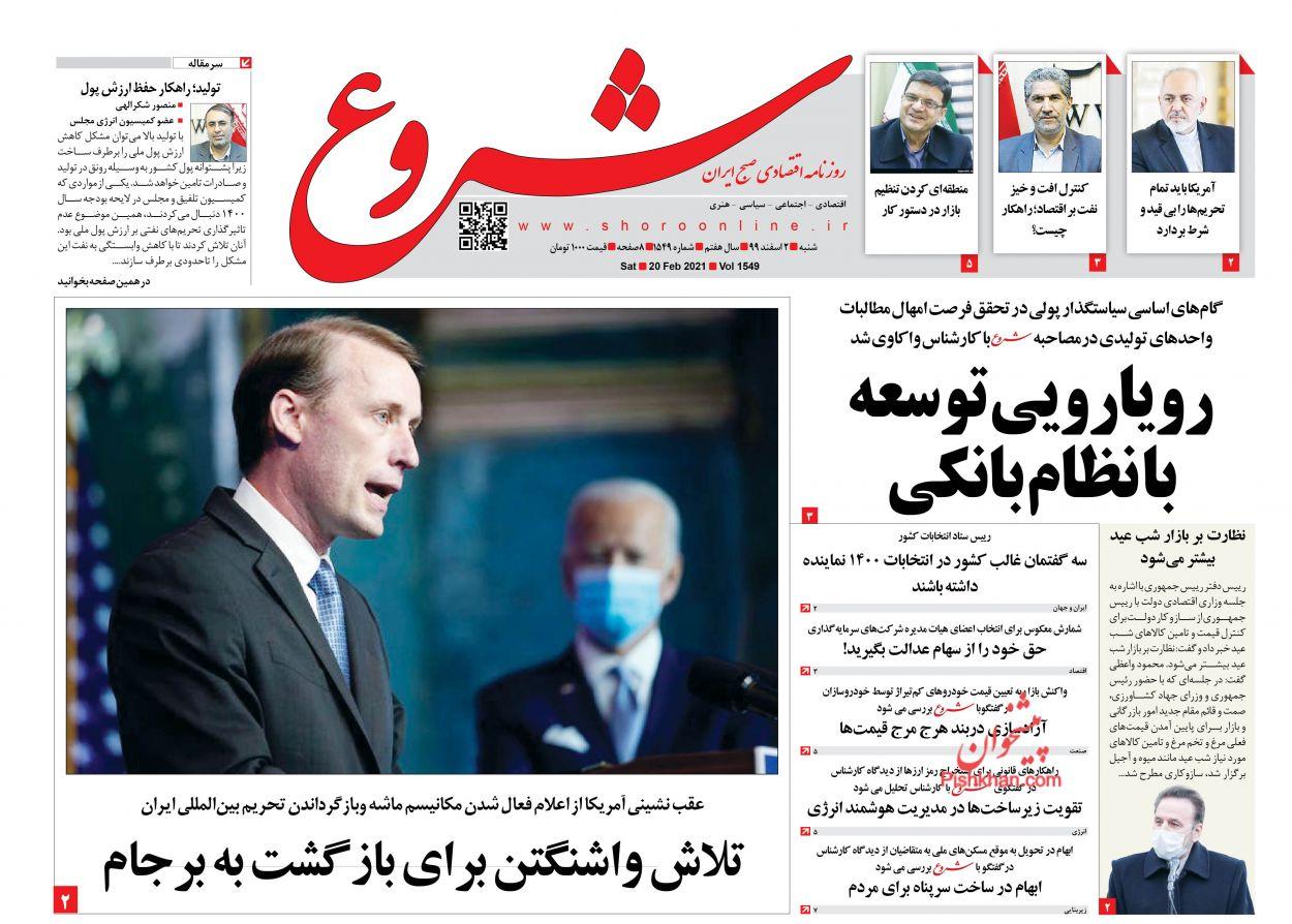 عناوین اخبار روزنامه شروع در روز شنبه ۲ اسفند