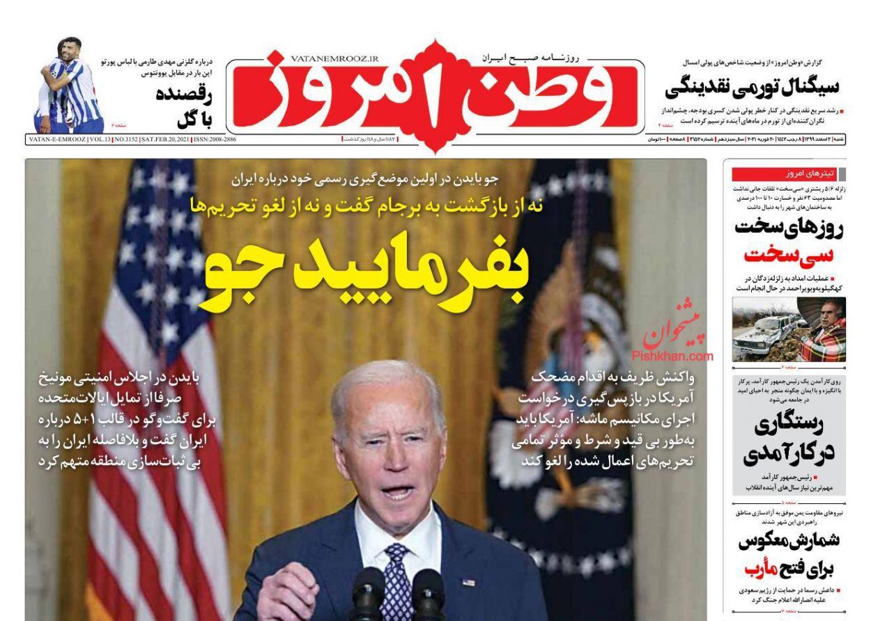 عناوین اخبار روزنامه وطن امروز در روز شنبه ۲ اسفند