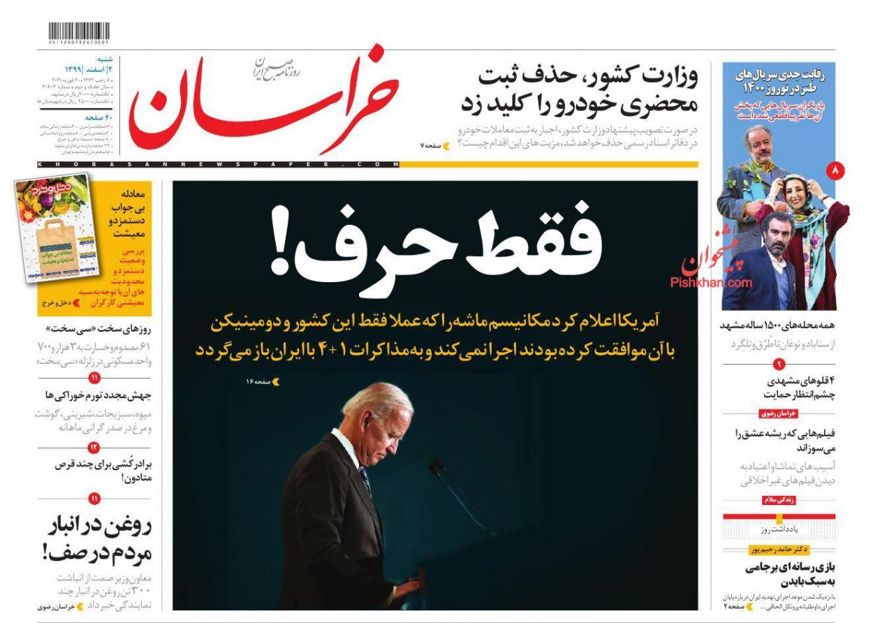 عناوین اخبار روزنامه خراسان در روز شنبه ۲ اسفند