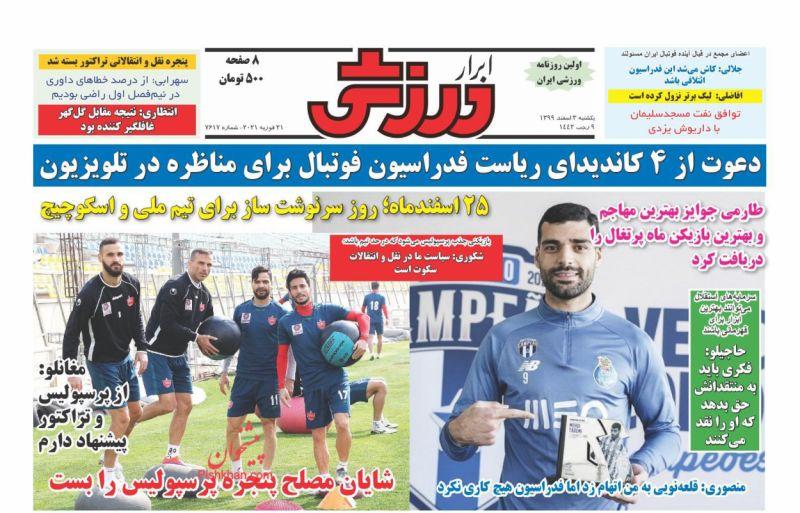 عناوین اخبار روزنامه ابرار ورزشى در روز یکشنبه ۳ اسفند