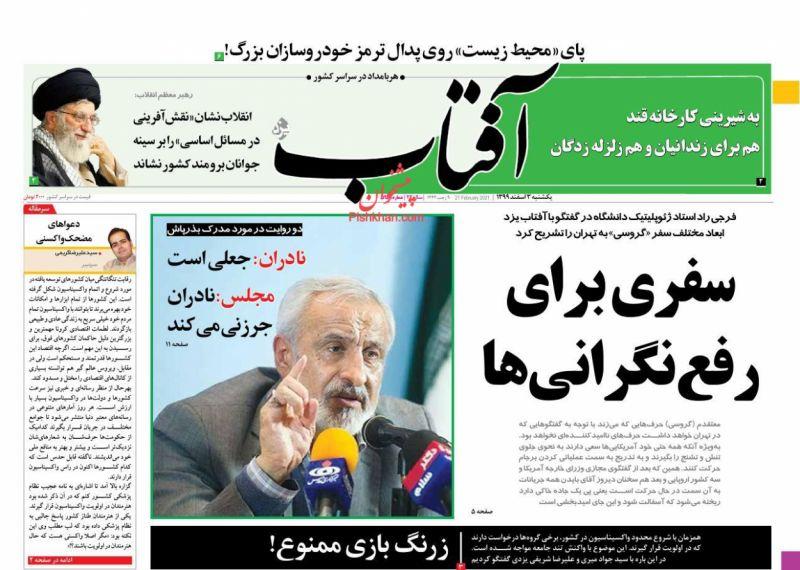 عناوین اخبار روزنامه آفتاب یزد در روز یکشنبه ۳ اسفند