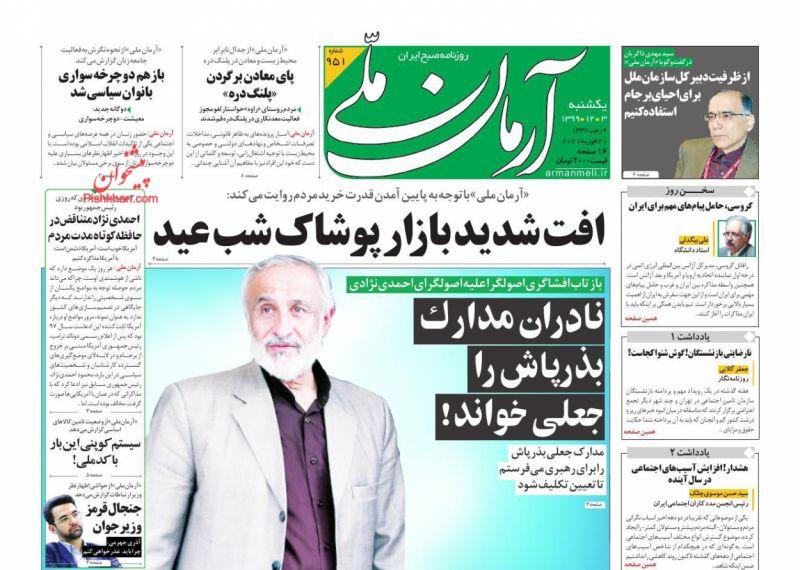 عناوین اخبار روزنامه آرمان ملی در روز یکشنبه ۳ اسفند