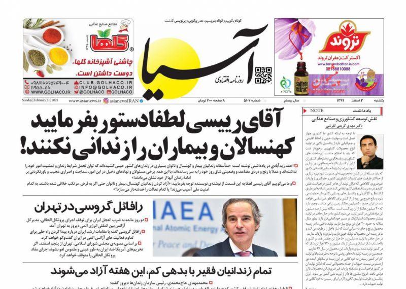عناوین اخبار روزنامه آسیا در روز یکشنبه ۳ اسفند