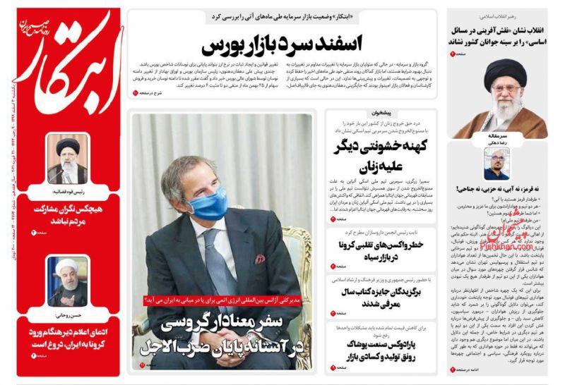 عناوین اخبار روزنامه ابتکار در روز یکشنبه ۳ اسفند