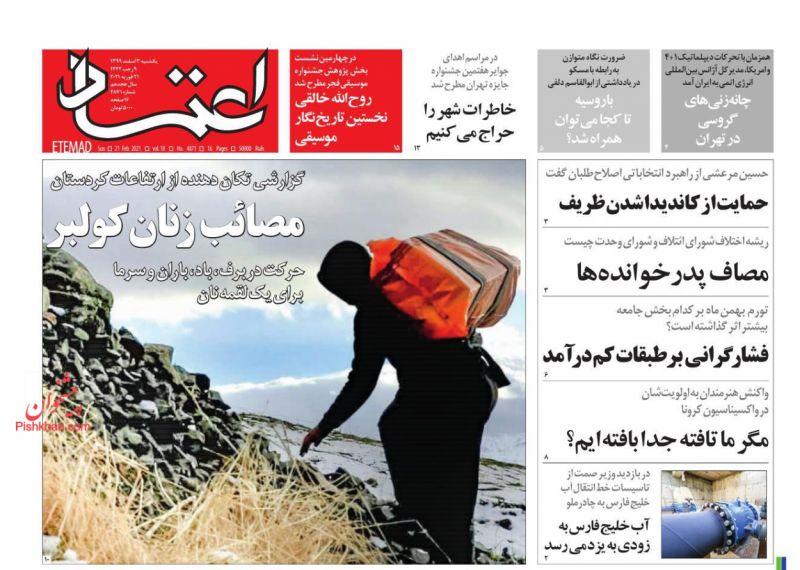 عناوین اخبار روزنامه اعتماد در روز یکشنبه ۳ اسفند