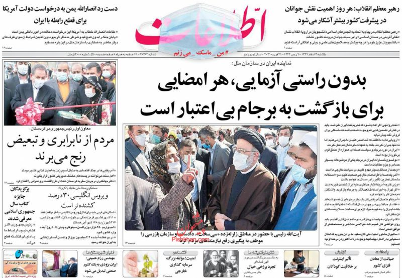 عناوین اخبار روزنامه اطلاعات در روز یکشنبه ۳ اسفند