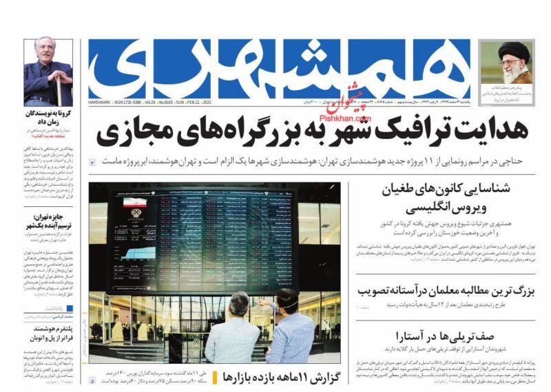 عناوین اخبار روزنامه همشهری در روز یکشنبه ۳ اسفند