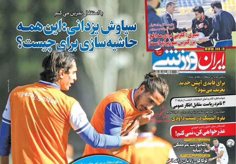 عناوین اخبار روزنامه ایران ورزشی در روز یکشنبه ۳ اسفند
