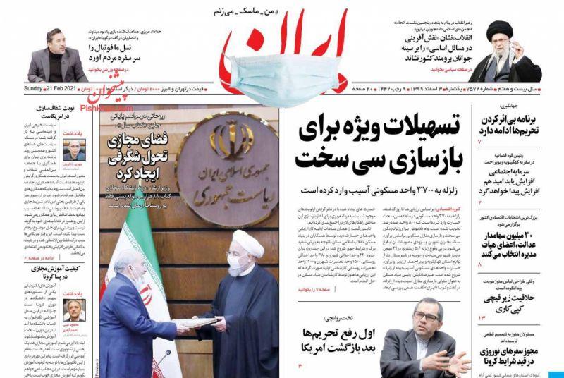 عناوین اخبار روزنامه ایران در روز یکشنبه ۳ اسفند