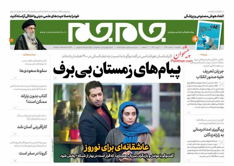 عناوین اخبار روزنامه جام جم در روز یکشنبه ۳ اسفند