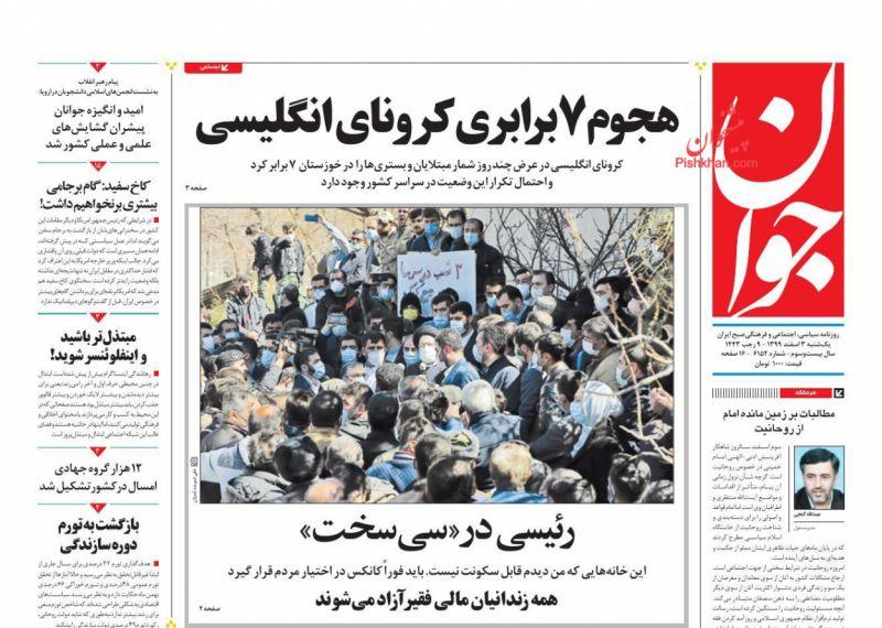 عناوین اخبار روزنامه جوان در روز یکشنبه ۳ اسفند