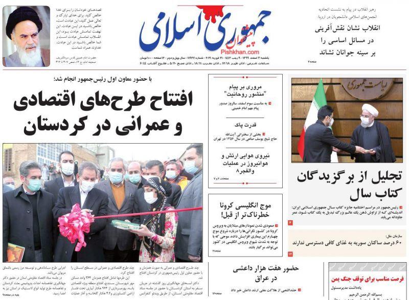 عناوین اخبار روزنامه جمهوری اسلامی در روز یکشنبه ۳ اسفند