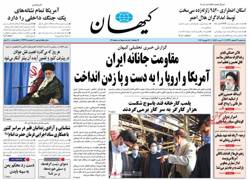 عناوین اخبار روزنامه کيهان در روز یکشنبه ۳ اسفند
