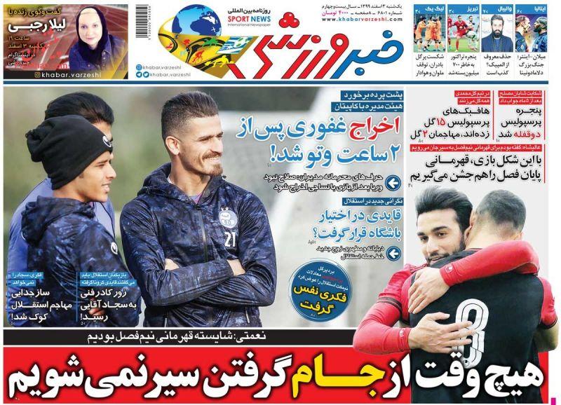 عناوین اخبار روزنامه خبر ورزشی در روز یکشنبه ۳ اسفند