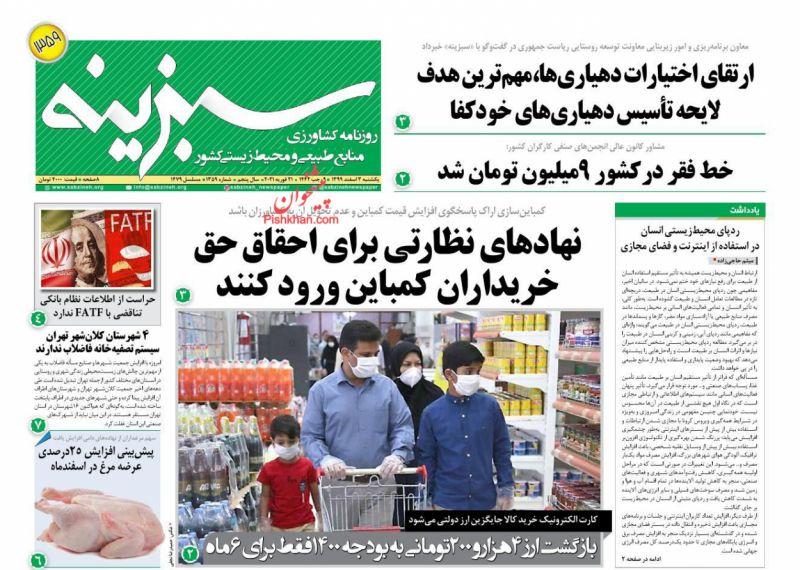 عناوین اخبار روزنامه سبزینه در روز یکشنبه ۳ اسفند