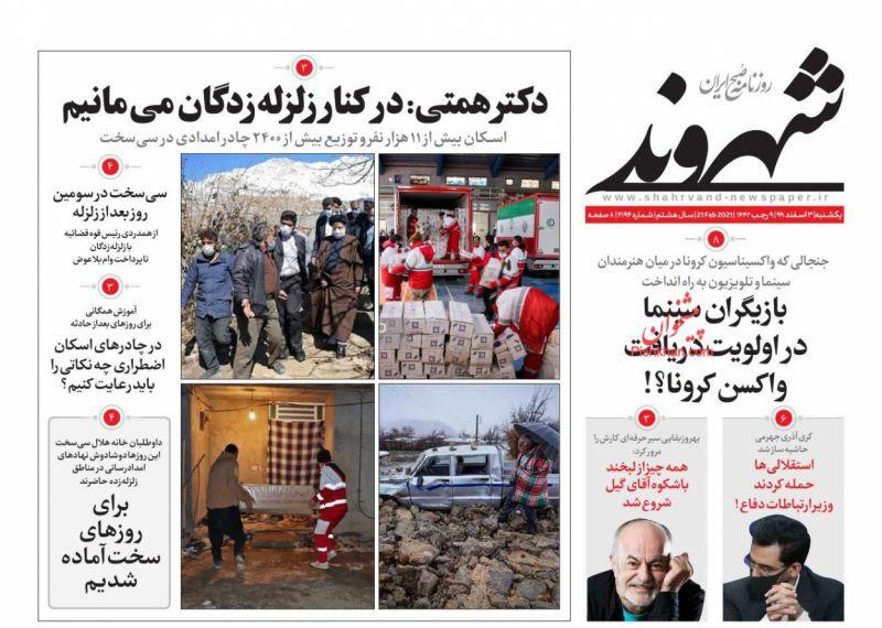 عناوین اخبار روزنامه شهروند در روز یکشنبه ۳ اسفند