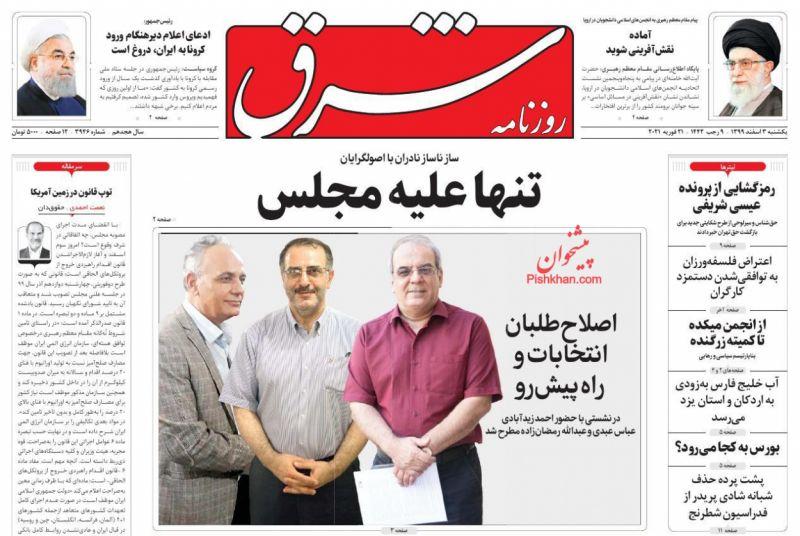 عناوین اخبار روزنامه شرق در روز یکشنبه ۳ اسفند