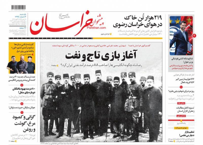 عناوین اخبار روزنامه خراسان در روز یکشنبه ۳ اسفند