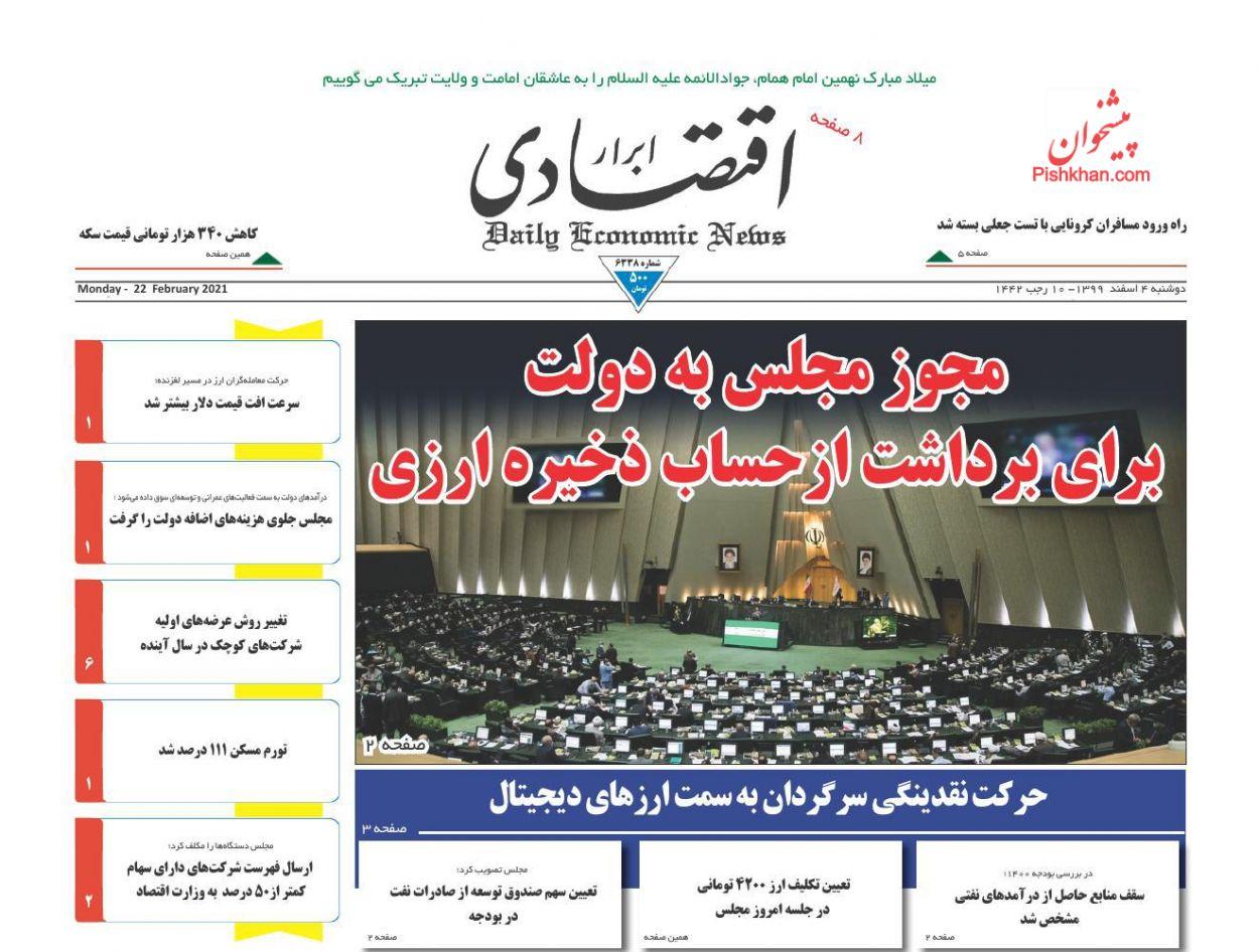 عناوین اخبار روزنامه ابرار اقتصادی در روز دوشنبه ۴ اسفند