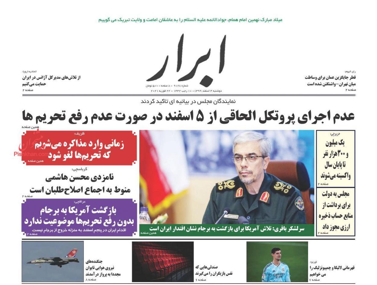 عناوین اخبار روزنامه ابرار در روز دوشنبه ۴ اسفند