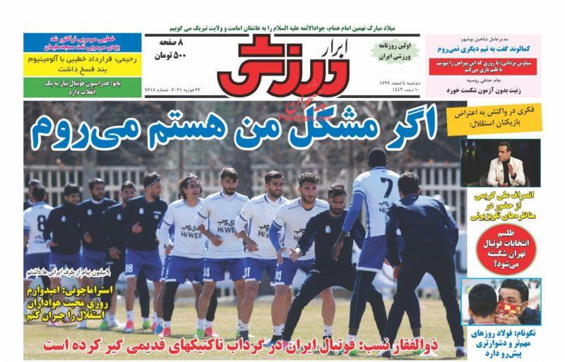 عناوین اخبار روزنامه ابرار ورزشى در روز دوشنبه ۴ اسفند