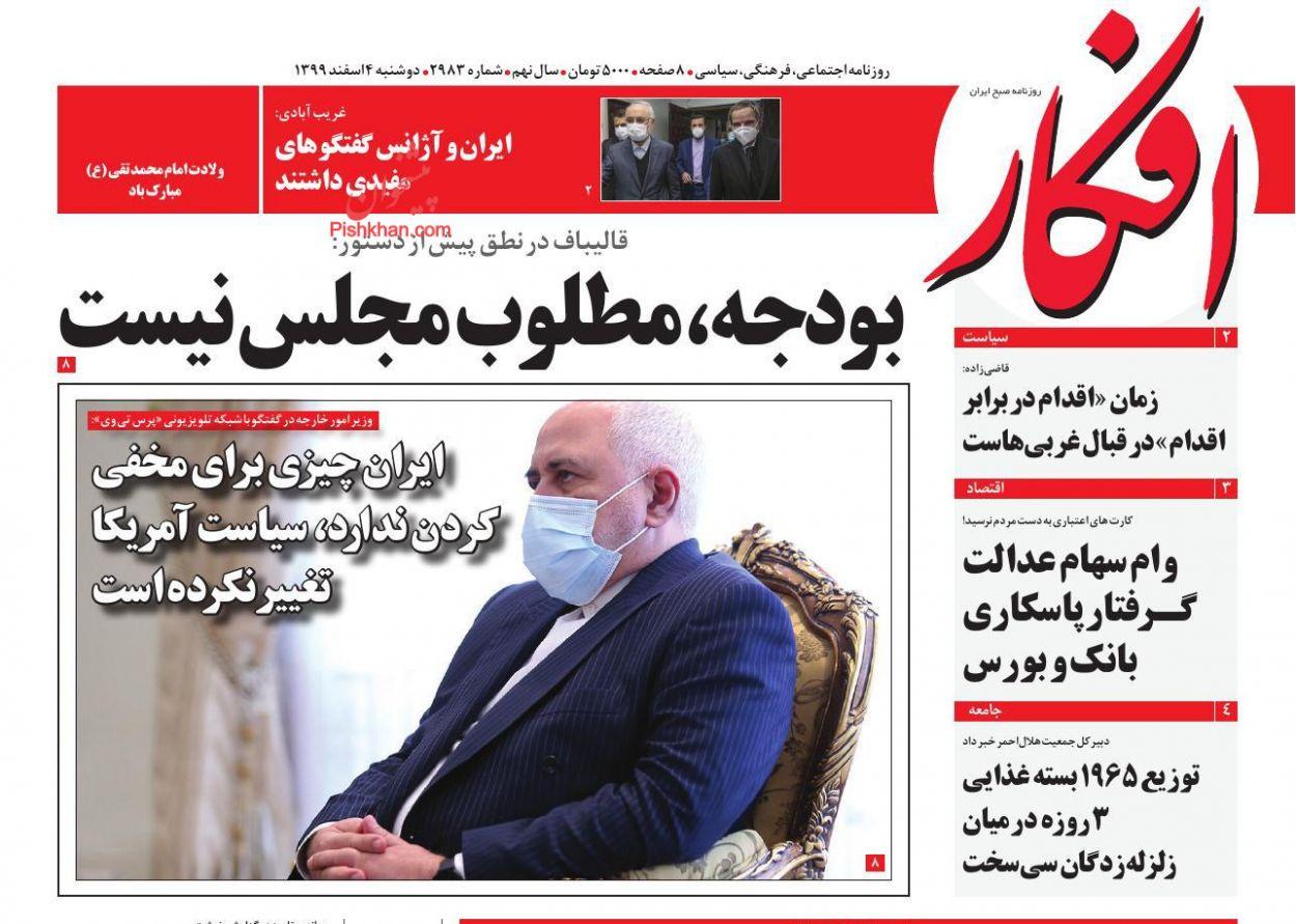 عناوین اخبار روزنامه افکار در روز دوشنبه ۴ اسفند