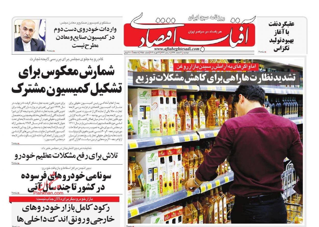 عناوین اخبار روزنامه آفتاب اقتصادی در روز دوشنبه ۴ اسفند