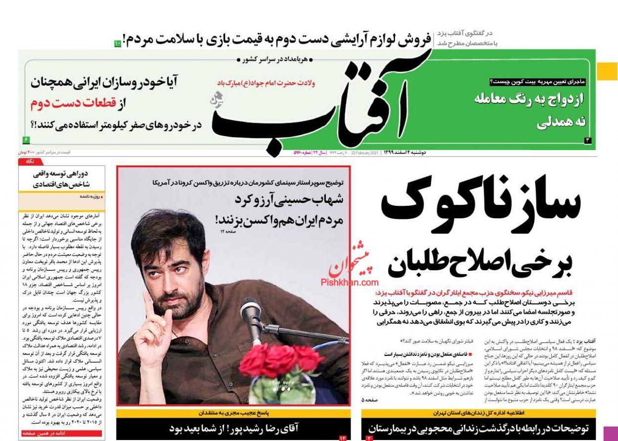 عناوین اخبار روزنامه آفتاب یزد در روز دوشنبه ۴ اسفند