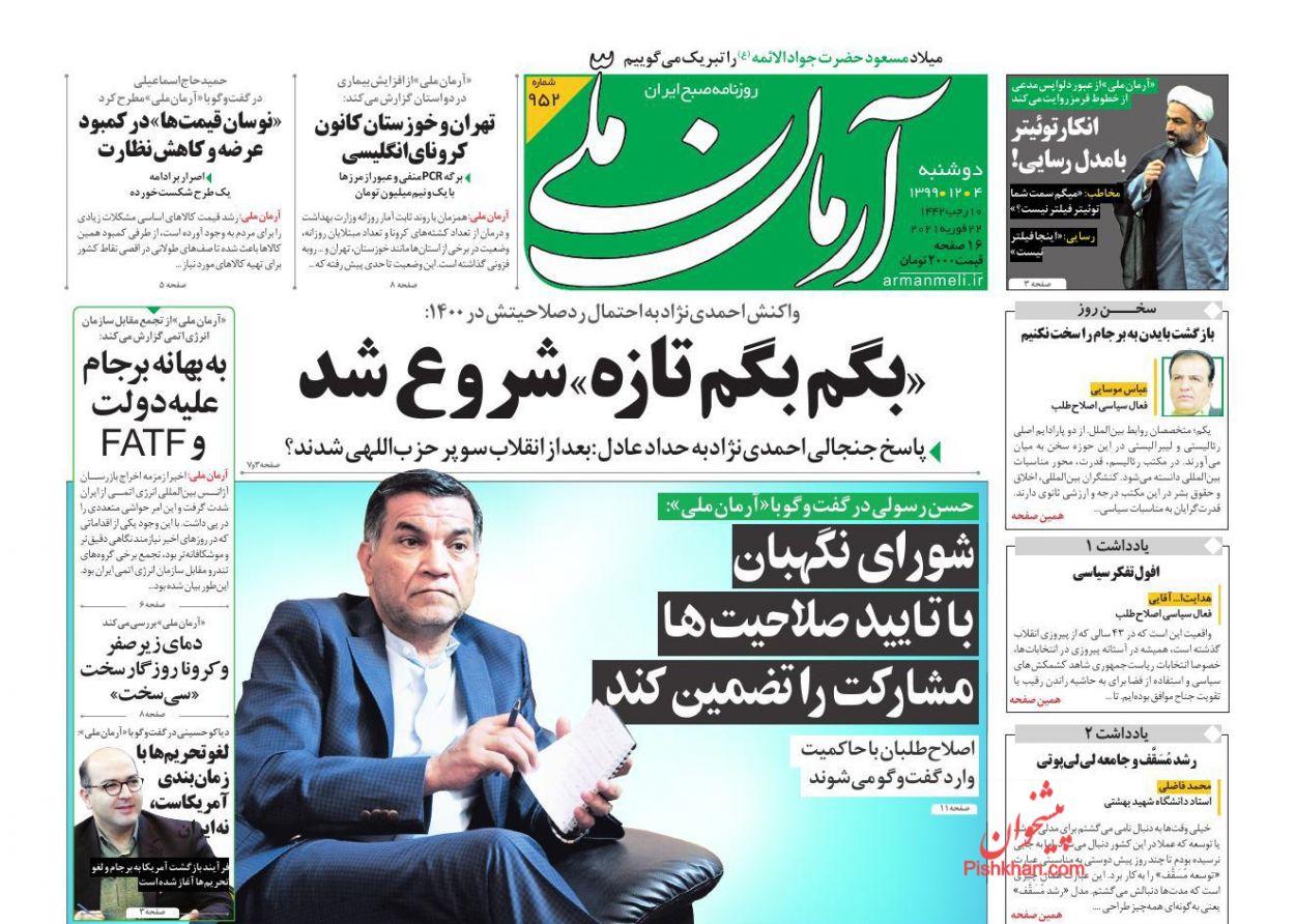 عناوین اخبار روزنامه آرمان ملی در روز دوشنبه ۴ اسفند