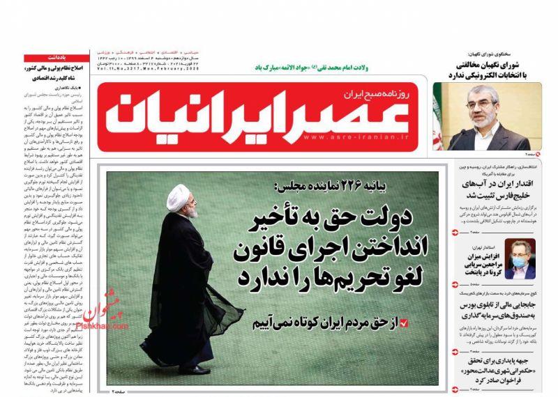 عناوین اخبار روزنامه عصر ایرانیان در روز دوشنبه ۴ اسفند