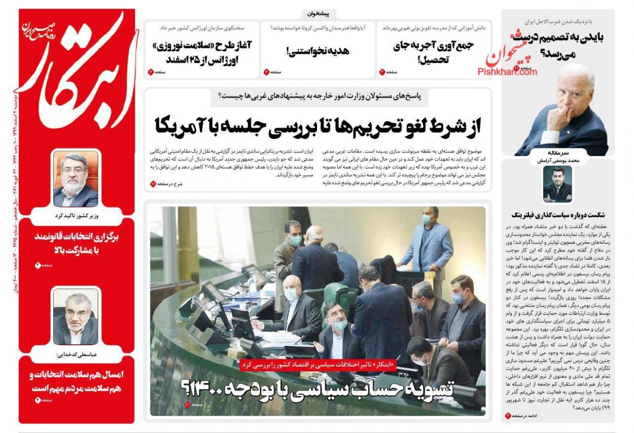عناوین اخبار روزنامه ابتکار در روز دوشنبه ۴ اسفند
