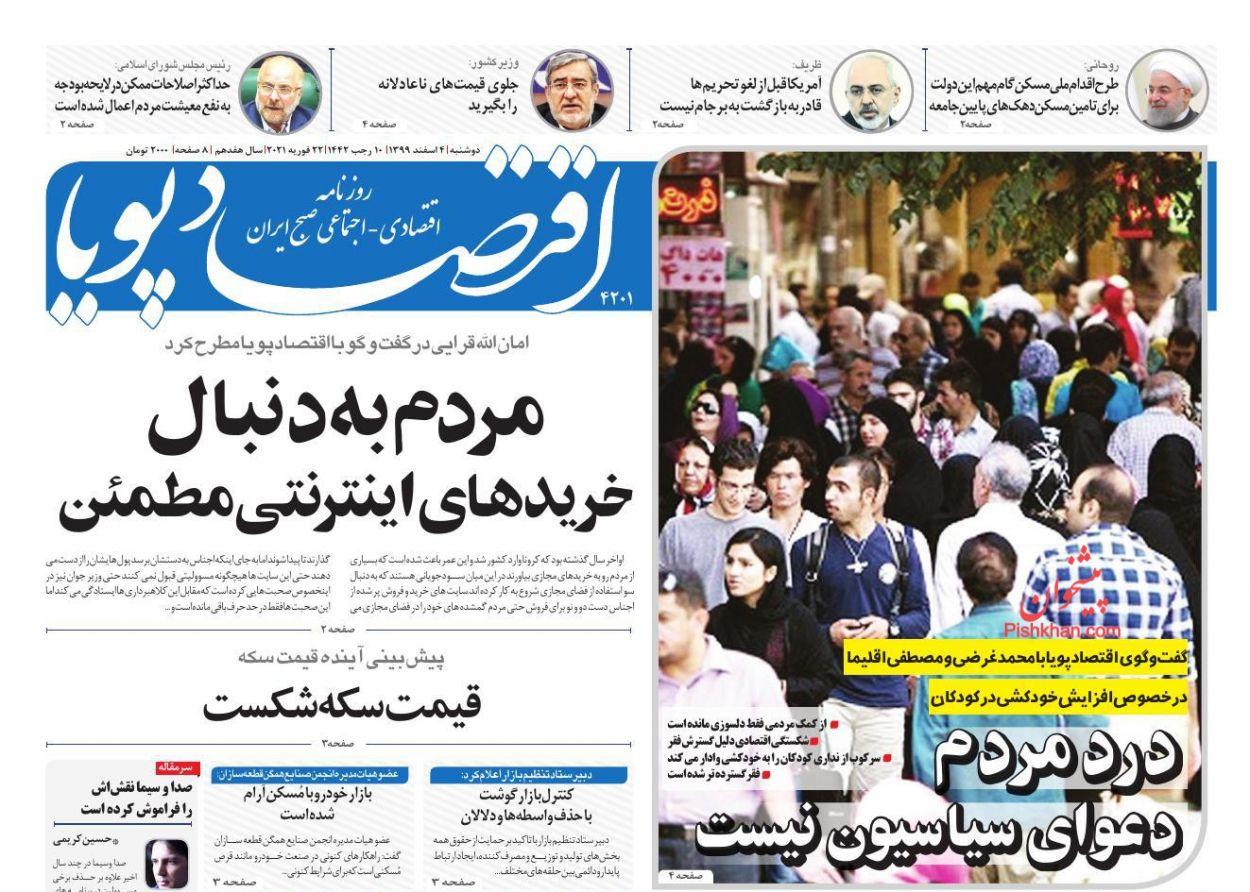 عناوین اخبار روزنامه اقتصاد پویا در روز دوشنبه ۴ اسفند