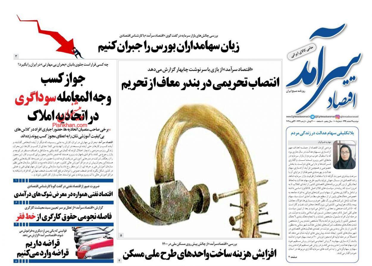 عناوین اخبار روزنامه اقتصاد سرآمد در روز دوشنبه ۴ اسفند