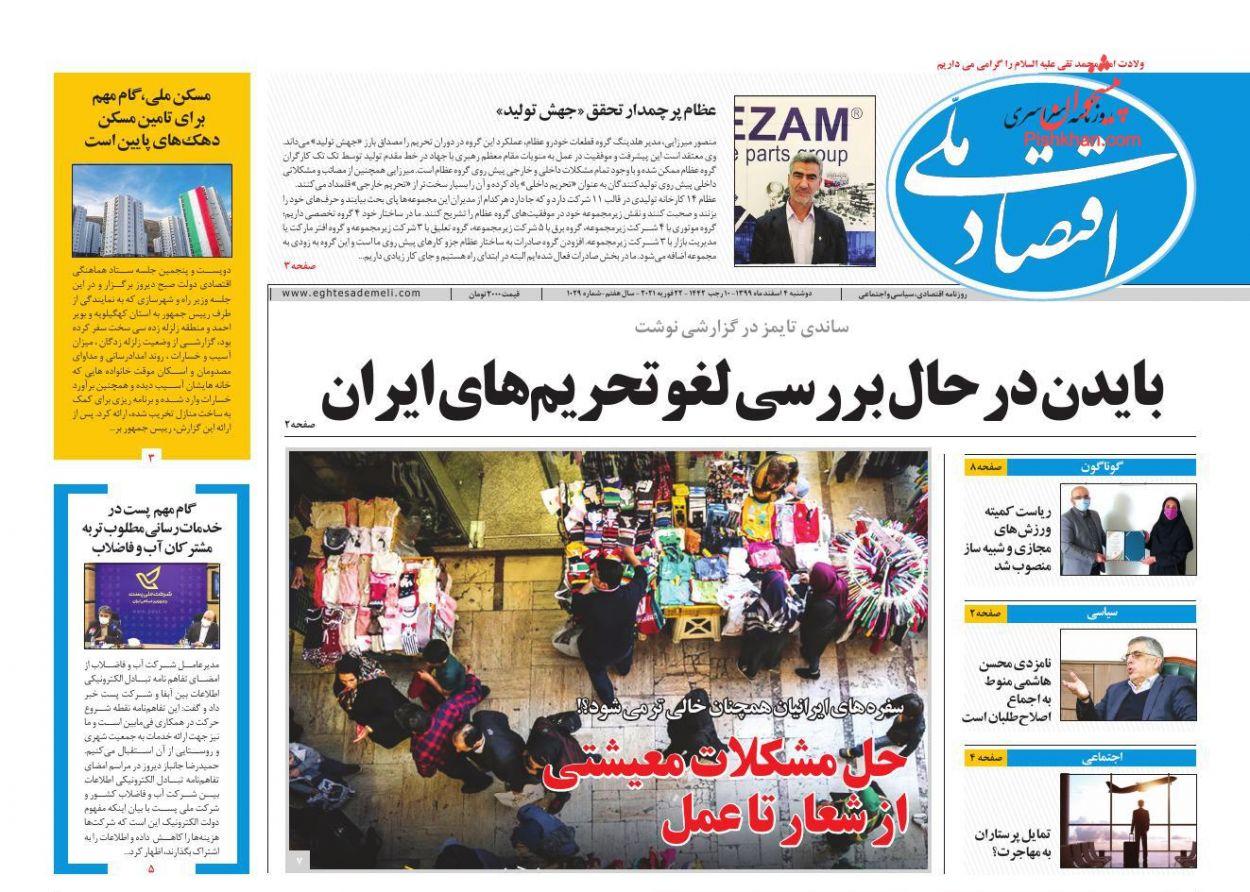 عناوین اخبار روزنامه اقتصاد ملی در روز دوشنبه ۴ اسفند