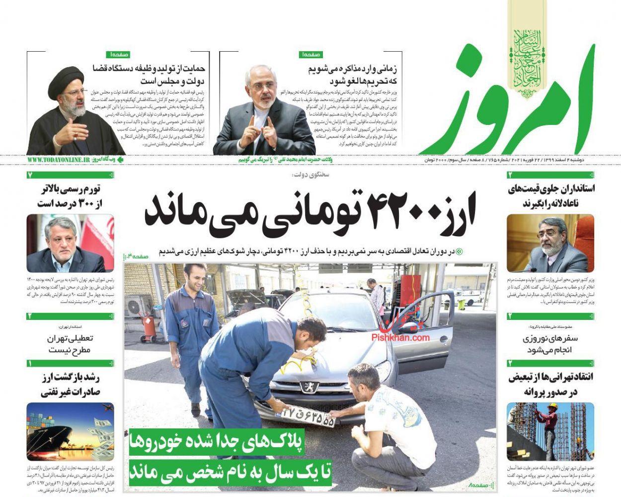 عناوین اخبار روزنامه امروز در روز دوشنبه ۴ اسفند