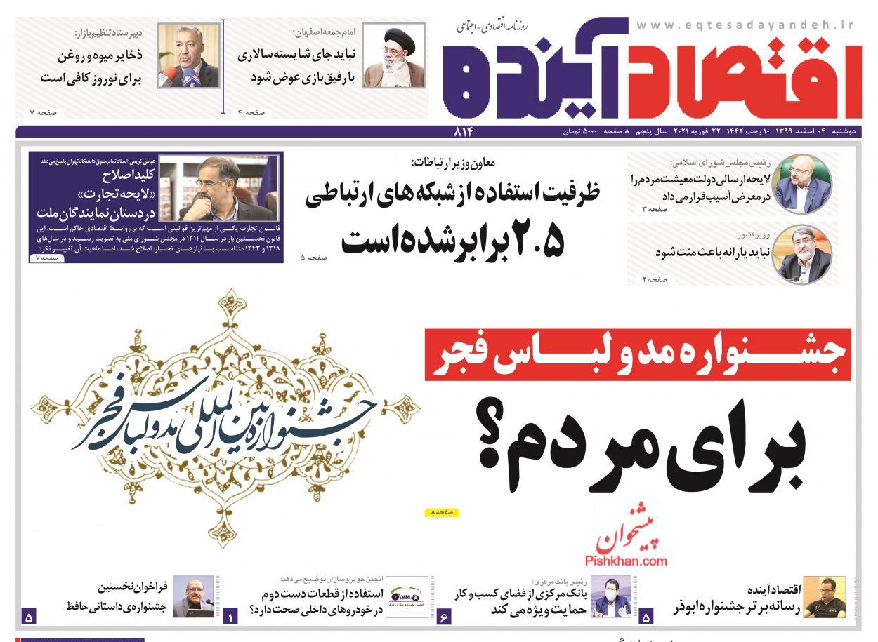 عناوین اخبار روزنامه اقتصاد آینده در روز دوشنبه ۴ اسفند